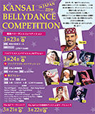2019年3月23日(土)、24日(日) Kansai Bellydance Competition in Japan 2019!